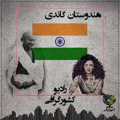 هندوستان | گاندی