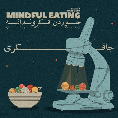Episode 07 - Mindful eating (خوردن فکروندانه)
