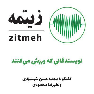 نویسندگانی که ورزش میکنند - محد حسن شهسواری و علیرضا محمودی