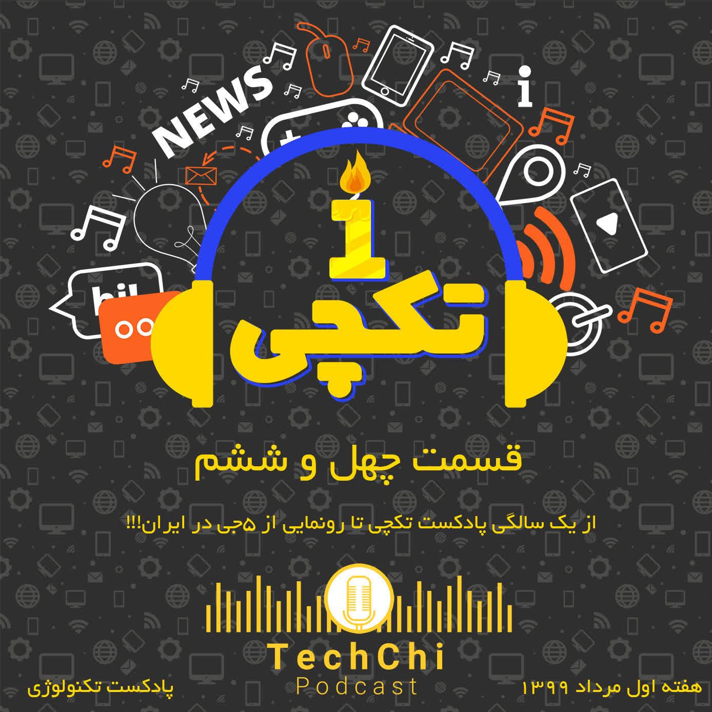 تکچی 46 - از یک سالگی پادکست تکچی تا رونمایی از 5جی در ایران!