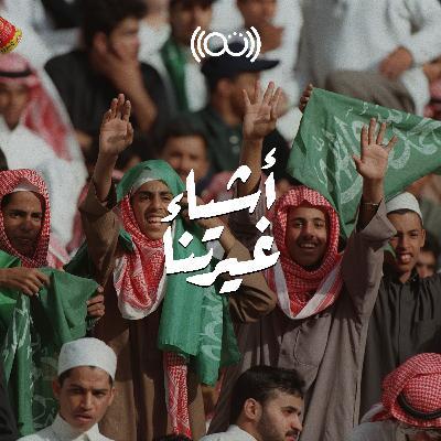 أيام لا ينساها السعوديين