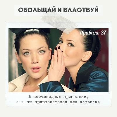 Правило 37 - 6 неочевидных признаков, что ты привлекателен для человека