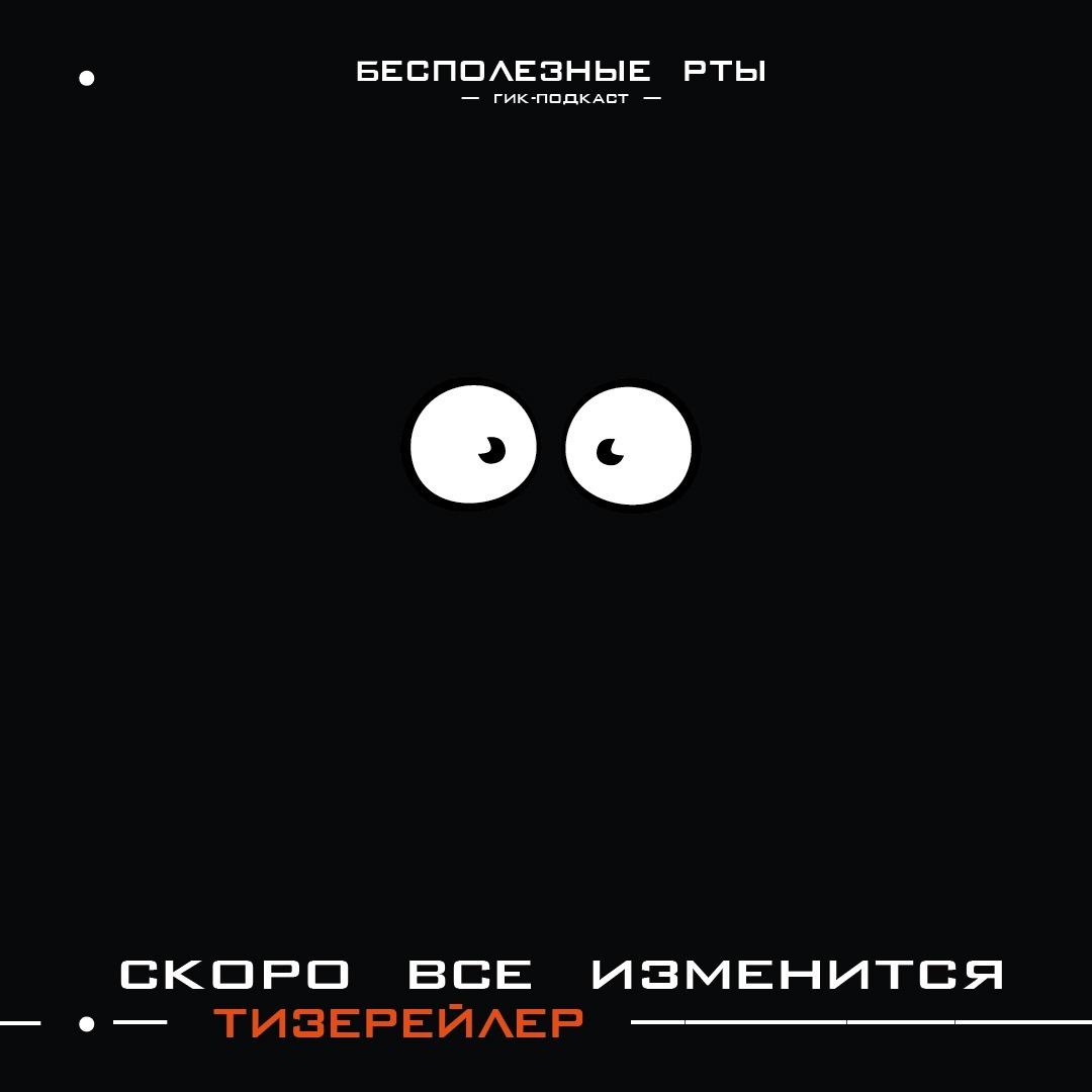 Тизер II Сезона