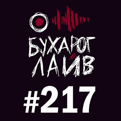 Бухарог Лайв #217: Константин Широков