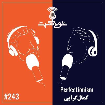 EP243 - Perfectionism - کمالگرایی