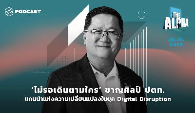 ALP08 'ไม่รอเดินตามใคร' ชาญศิลป์ ปตท. แกนนำแห่งความเปลี่ยนแปลงในยุค Digital Disruption