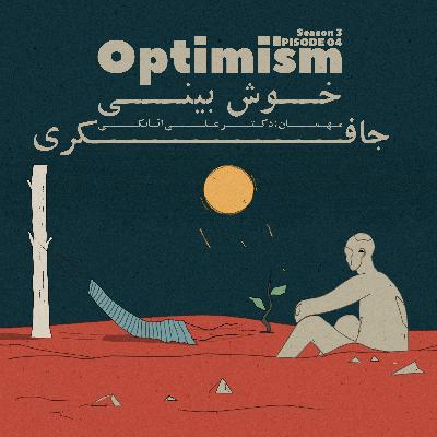 Episode 04 - Optimism (خوش بینی)