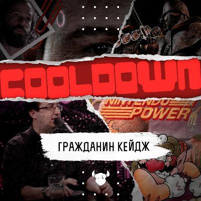 Cooldown #0 Гражданин Кейдж: почему мы ругаемся из-за видеоигр