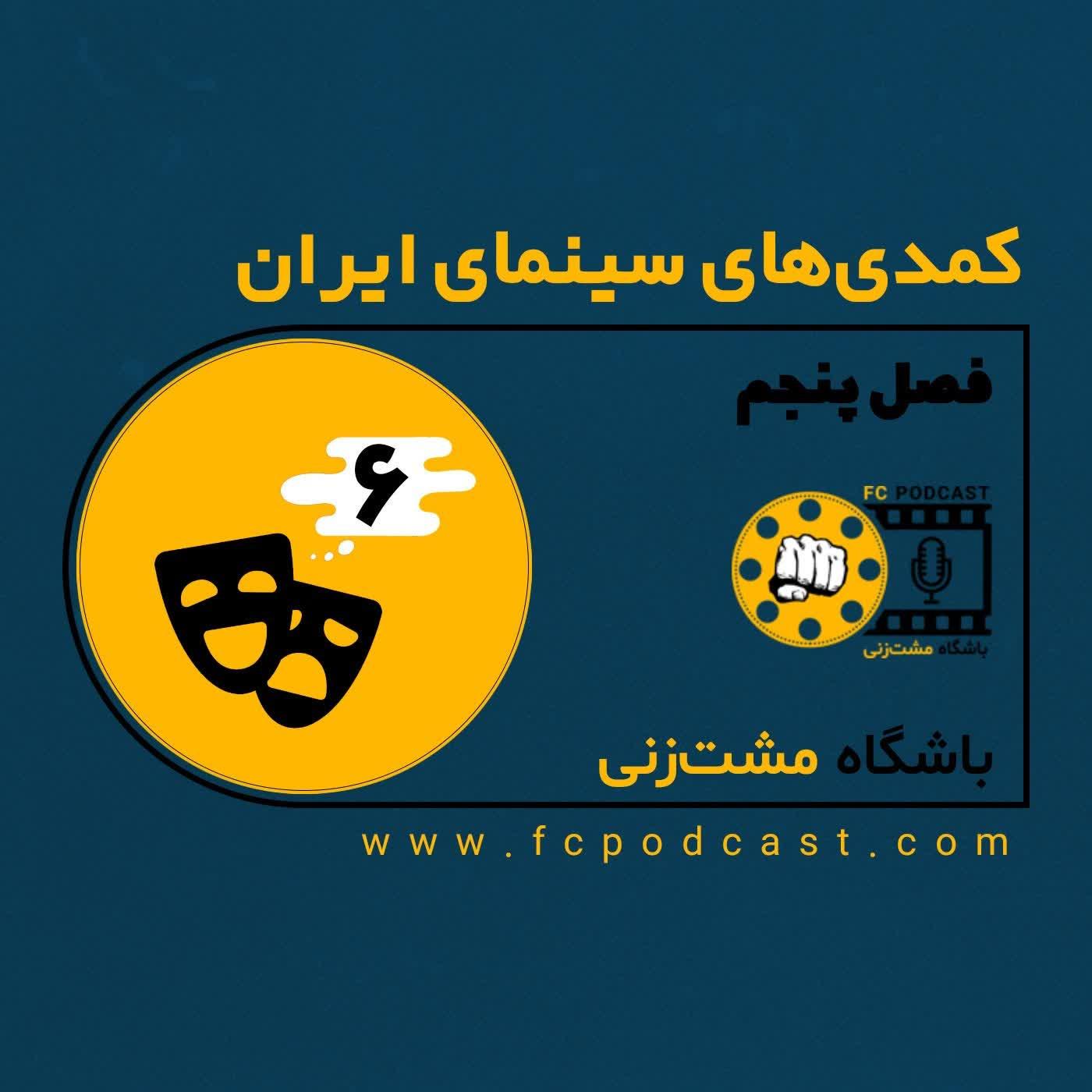 فصل پنجم (کمدی های سینمای ایران) - اپیزود ششم (آخر)