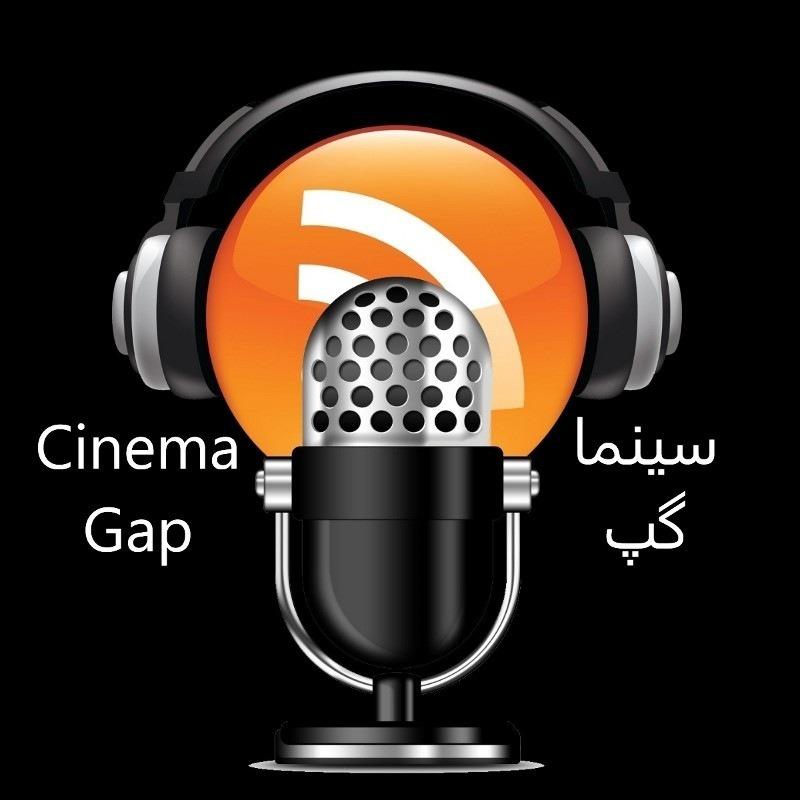 سینماگپ CinemaGap