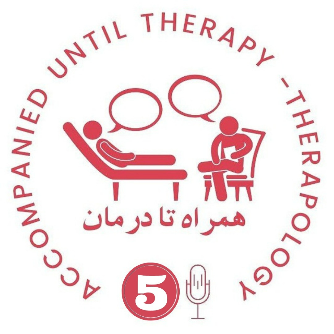 اپیزود 5 همراه تا درمان