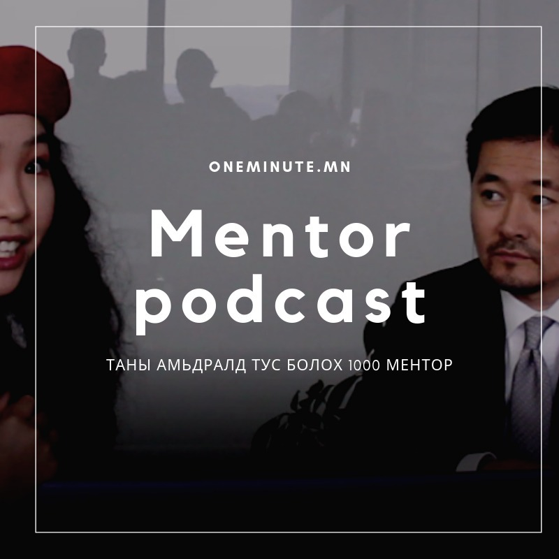 mentor podcast:omeminute
