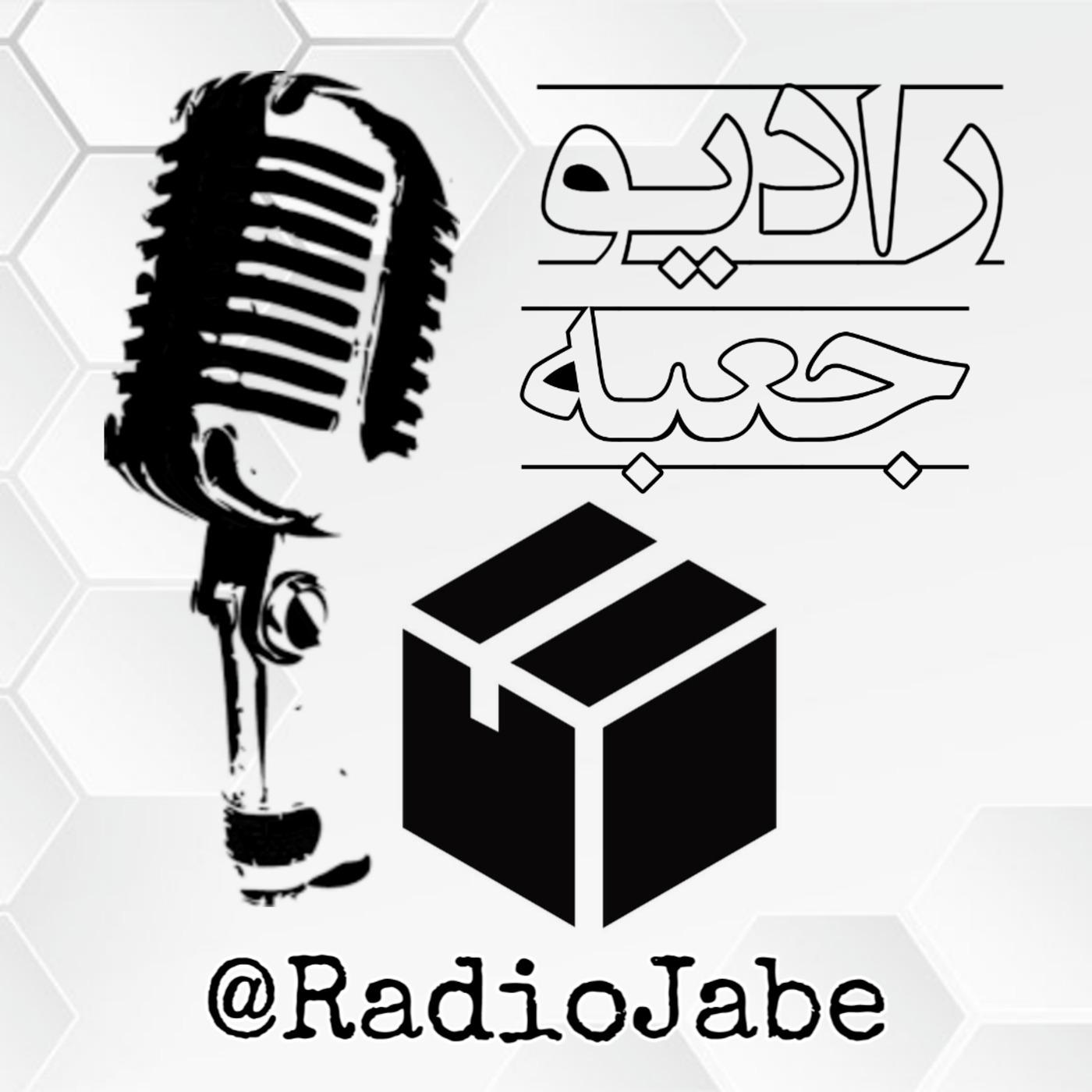 Radio Jabe   پادکست فارسی رادیو جعبه