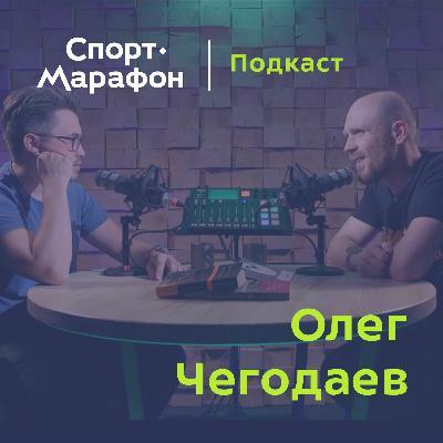 Олег Чегодаев: Вышел и превратился в движение   s21e29