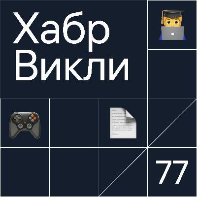 Викли // Внутренние принципы Яндекса, бесполезные онлайн-курсы, ради PS5 грабят фургоны доставки