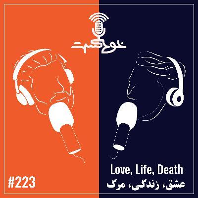 EP223 - Life, Love, Death - زندگی، عشق، مرگ