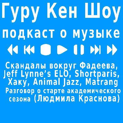 Скандал с Фадеевым, ELO, Shortparis, Хаку, Animal Jazz, Matrang и немного о классике