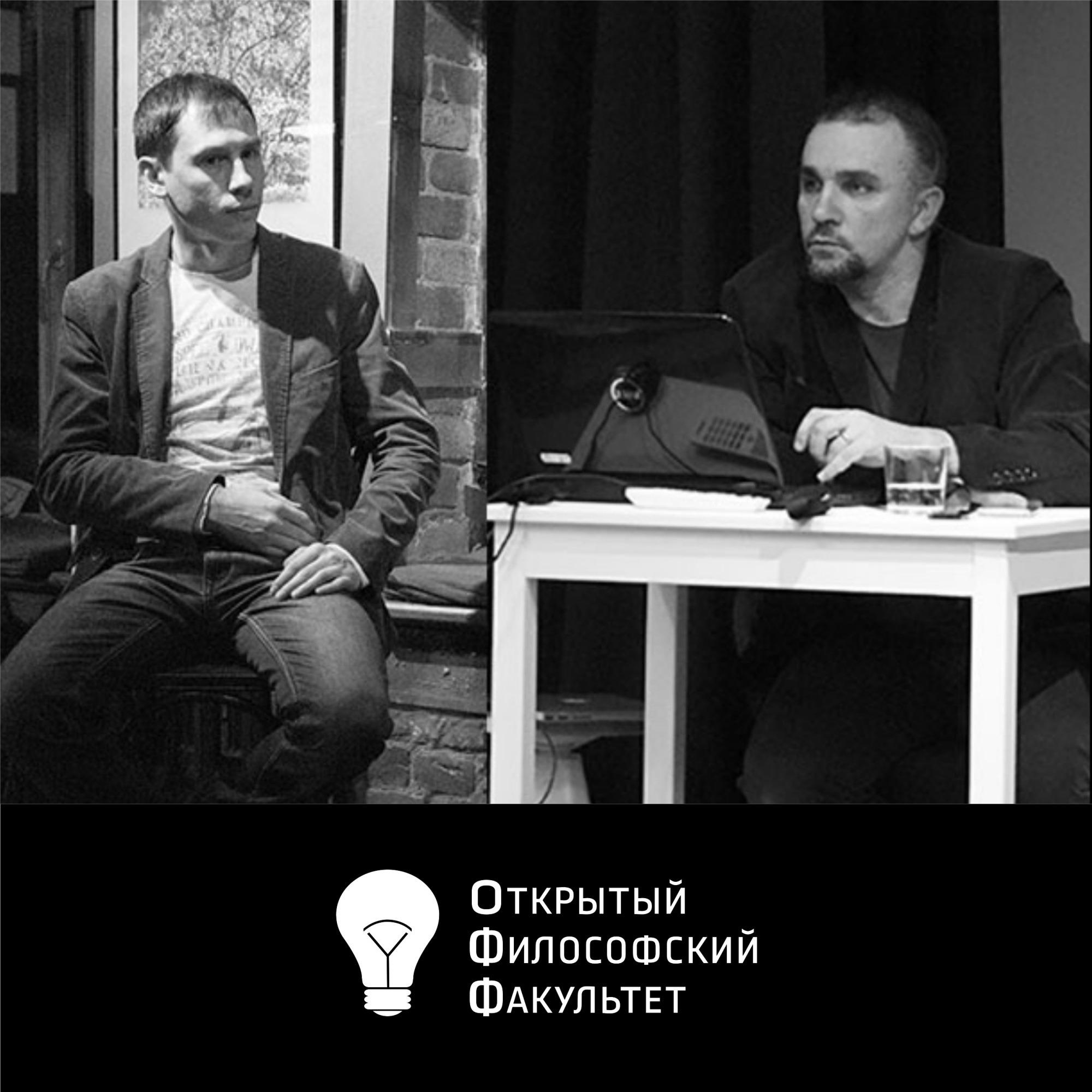 Диспозитив в действии - Диалог 3. Артемий Магун и Кирилл Половников