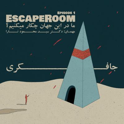 Episode 01 - Escape Room (بازی زندگی)