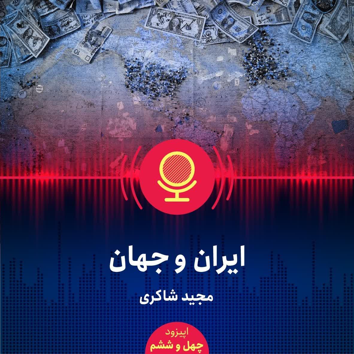 مواجهه صحیح اقتصادی ایران با جهان چگونه باید باشد؟