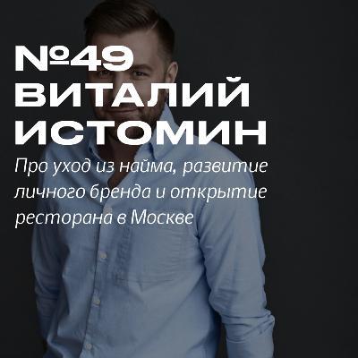 49. Виталий Истомин. Развитие личного бренда в Инстаграм и открытие ресторана в Москве