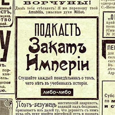 Русский язык до революции (специальный гость — Микитко сын Алексеев)