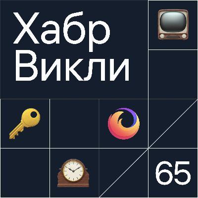 Прозрачный телик, часы из Гарри Поттера, увольнения в Mozilla, суперапп Яндекс Go
