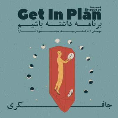 Episode 01 - Get In Plan (برنامه داشته باشیم)