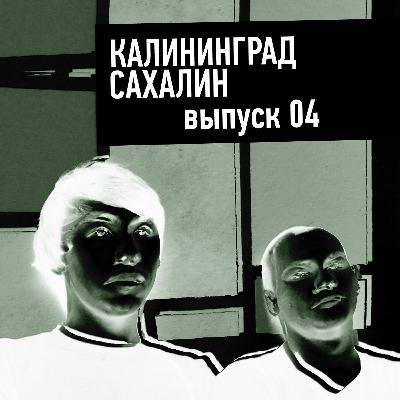 04 | Коронавирус, курс и Öбнуление | Калининград Сахалин