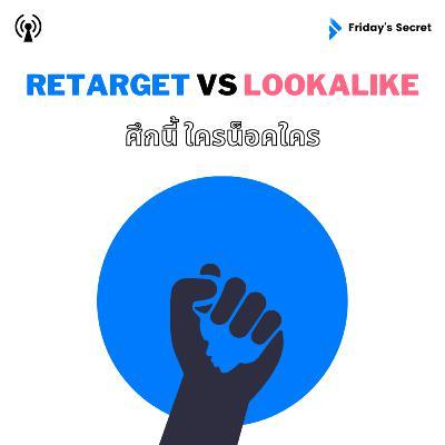 FRI11 Retarget vs Lookalike ศึกนี้ ใครน็อคใคร