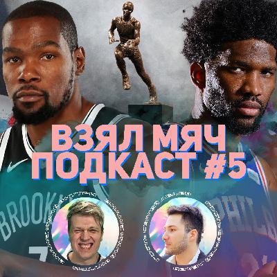 Взял Мяч Подкаст #5. MVP первой половины сезона
