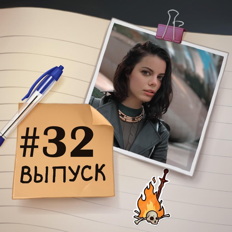 32 — В гостях Вея Веспер. Участие в сериале на Netflix, бесплатный БДСМ-курс.