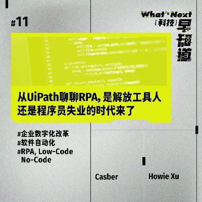 S5E11  SaaS专栏:从UiPath聊聊RPA,是解放工具人还是程序员失业的时代来了