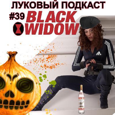 Луковый Подкаст #39 - Чёрная Вдова / Black Widow (2021)