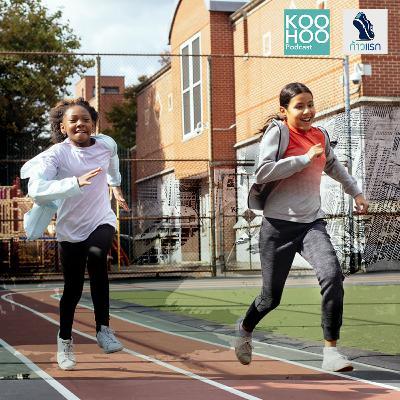 FIRST STEP - EP091 ฝึกเด็กวิ่งให้ปลอดภัย