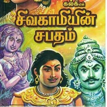 சிவகாமியின் சபதம்- Episode 7 - முனைவர் ரத்னமாலா புரூஸ் - Sivagamiyin Sabatham- Dr Rathnamala Bruce