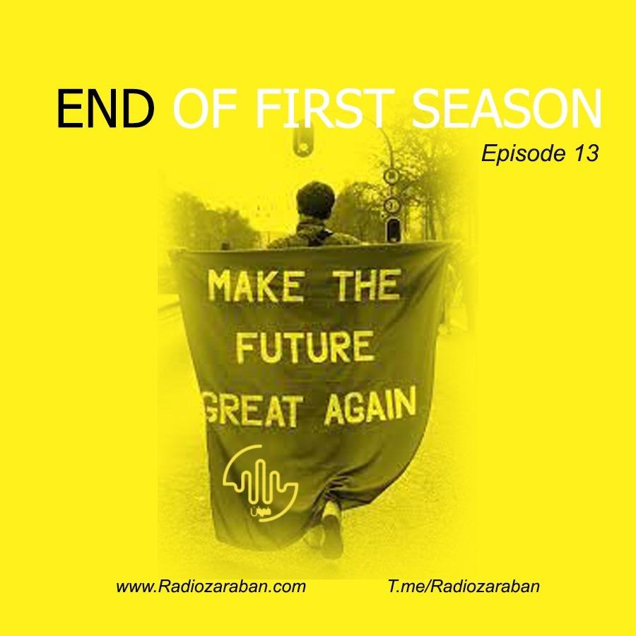 دوباره بساز آینده رو | make your future again