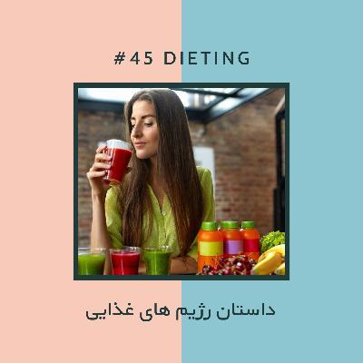 EP45 - آجیل - داستان رژیمهای غذایی