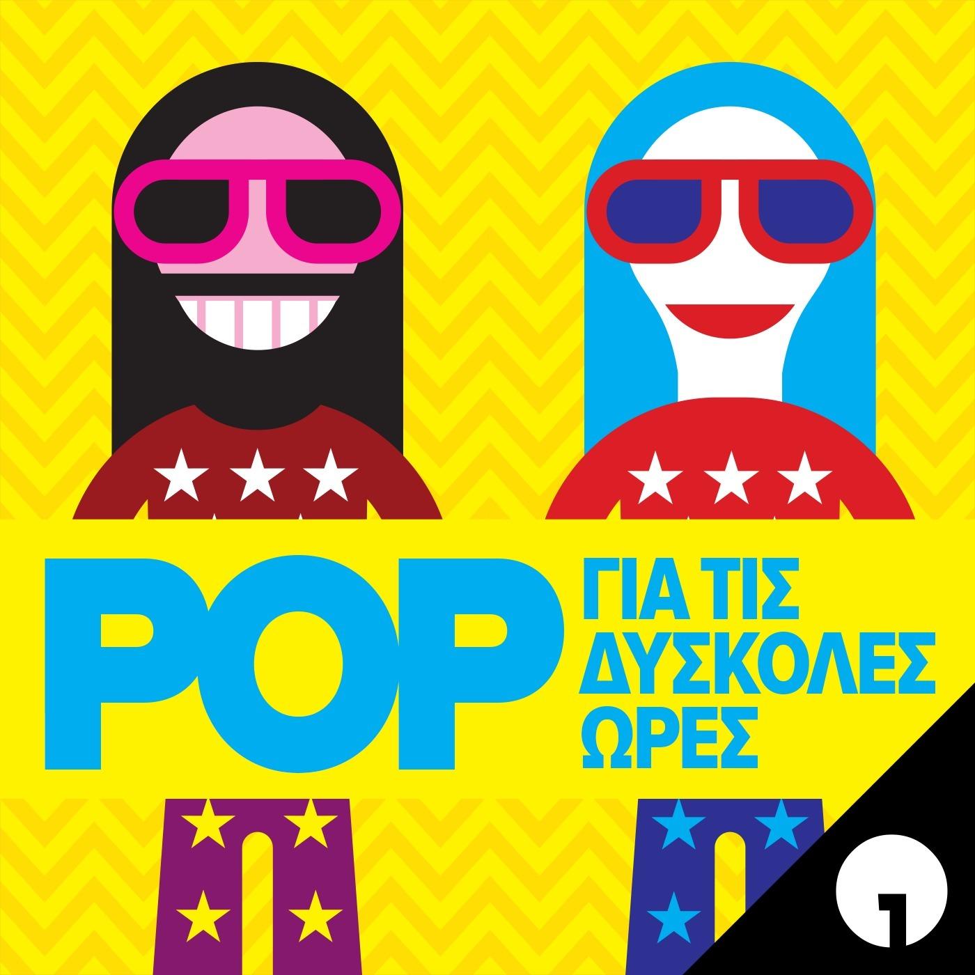 May the Pod Be With You: Ο Rian Johnson πριν και μετά τα Star Wars | POP για τις Δύσκολες Ώρες #34