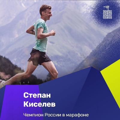 🎙️S02E06 Степан Киселев: все о беговых сборах (Кисловодск, Кения, Киргизия и др)