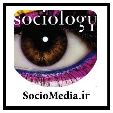 رسانۀ جامعه شناسی   SocioMedia