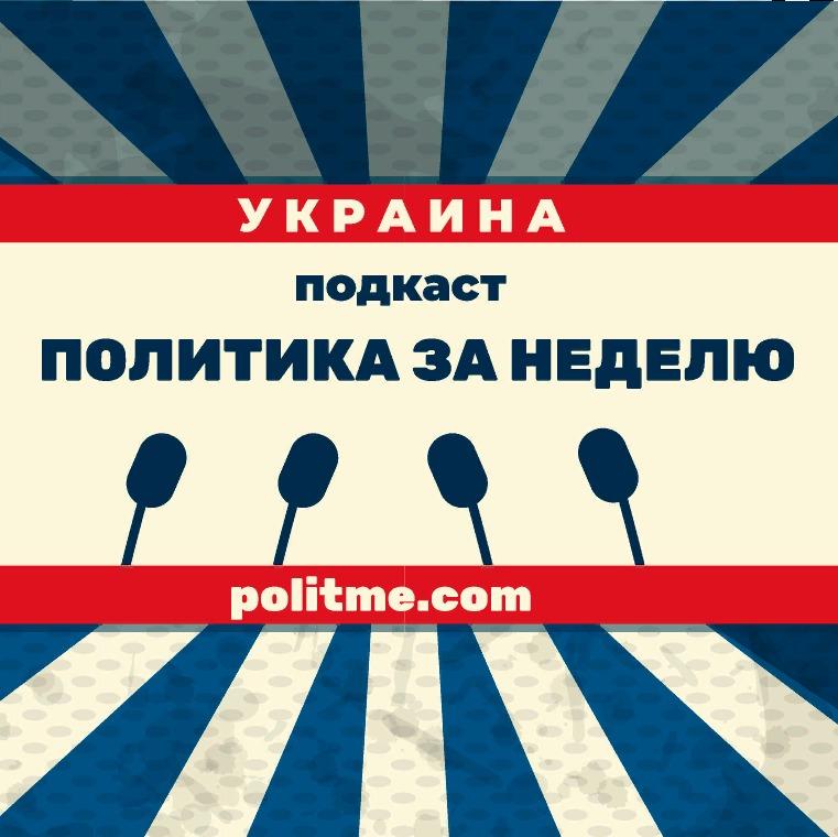 Политика за неделю - 25.11.18