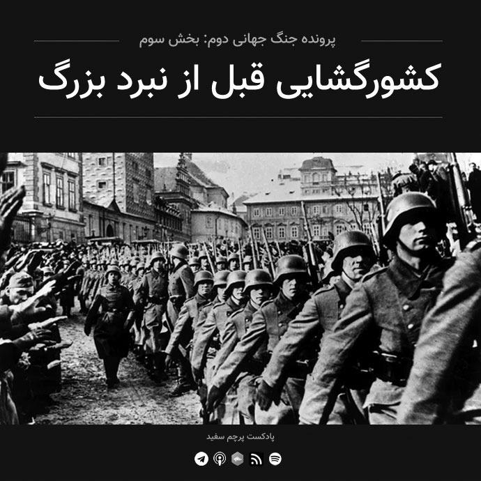 قسمت ۳ - پرونده جنگ جهانی دوم: کشورگشایی قبل از نبرد بزرگ