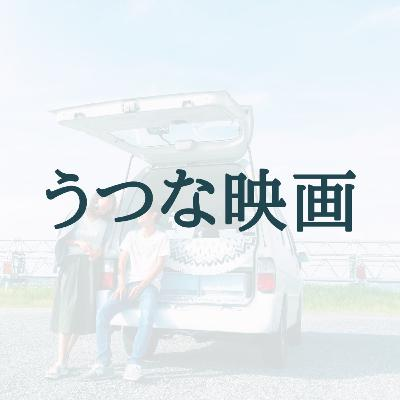【夫婦対談】展開が鬱(うつ)なおすすめ映画をご紹介します / #20