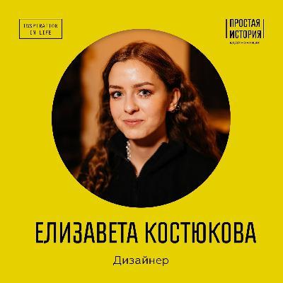 Елизавета Костюкова