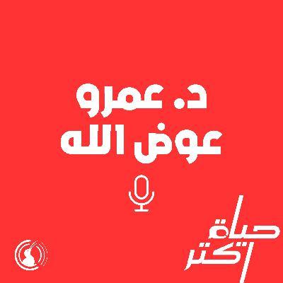 عن الابتكار، المخاطرة المحسوبة، وريادة الأعمال - حوار مع د. عمرو عوض الله