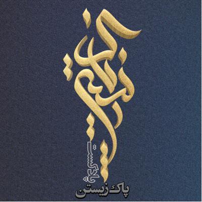 تریلر( پیشتولید) فصل دوم پادکست پاک زیستن درقالب گفتگو بااعضای انجمن معتادان گمنام ایران