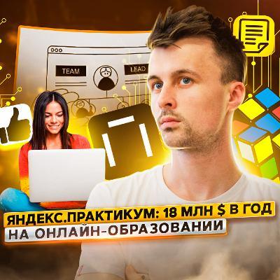 120. Опыт Яндекс.Практикум: как за 2 года выйти в лидеры онлайн-образования