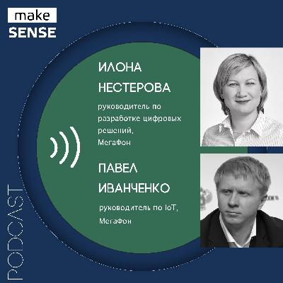 Про устройство интернета вещей и его практическое применение с Павлом Иванченко и Илоной Нестеровой