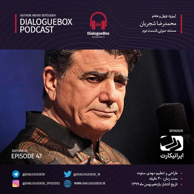 DialogueBox - Episode 47 (02)